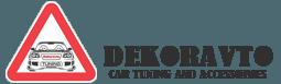 Dekoravto - интернет магазин тюнинга и аксессуаров.
